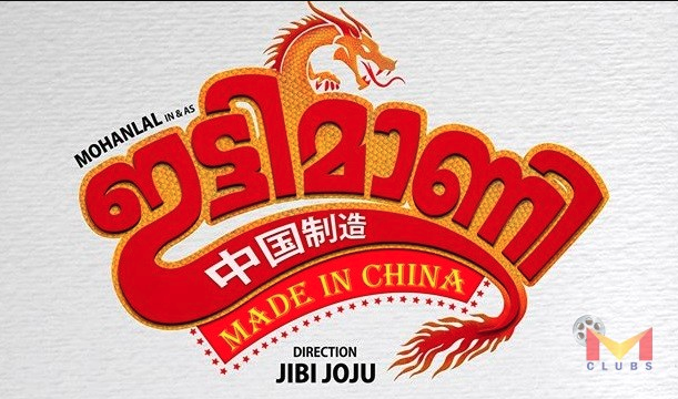 Ittymaani Made In China (2019) : Bomma  Bomma song Lyrics