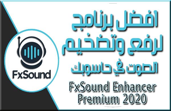 تحميل افضل برنامج لتحسين ورفع الصوت في حاسوبك FxSound Enhancer Premium2020