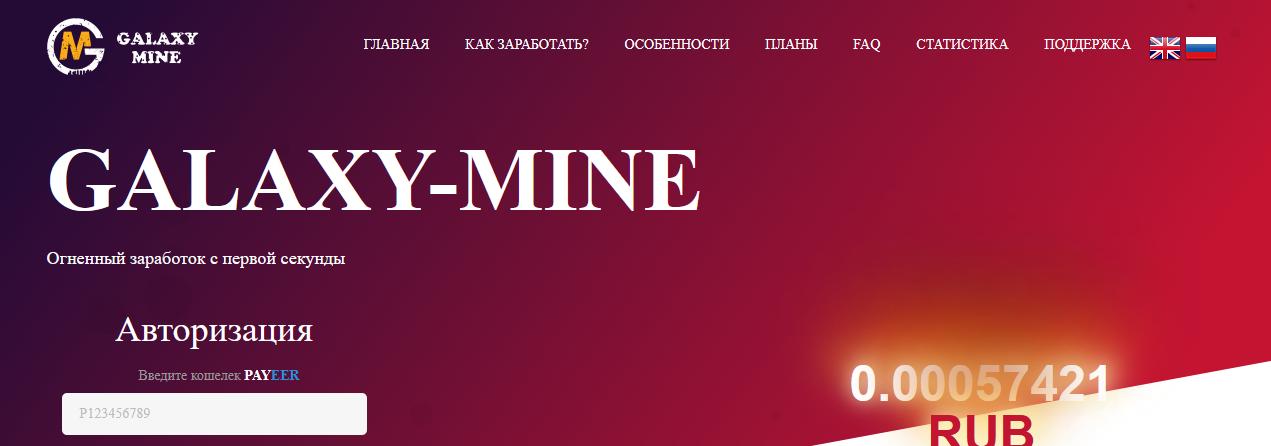 Мошеннический сайт galaxymine.online – Отзывы, развод, платит или лохотрон? Информация