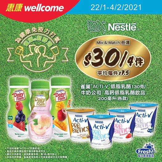 惠康: 雀巢乳酪/飲品4件$30 至2月4日