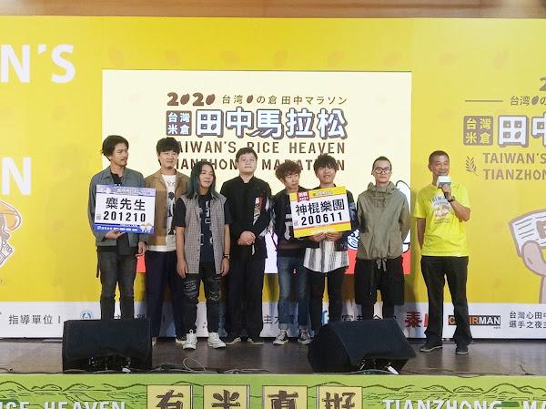 田中馬拉松11/8起跑 一同遊趣台灣米倉