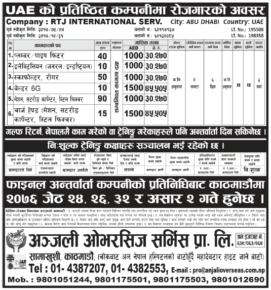 Jobs in UAE for Nepali, Salary Rs 45,505