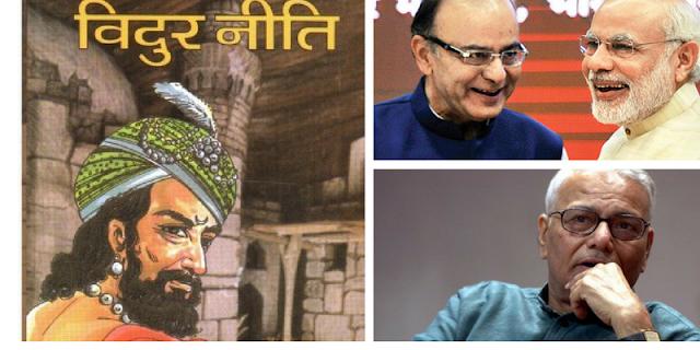 महाभारत और भारत