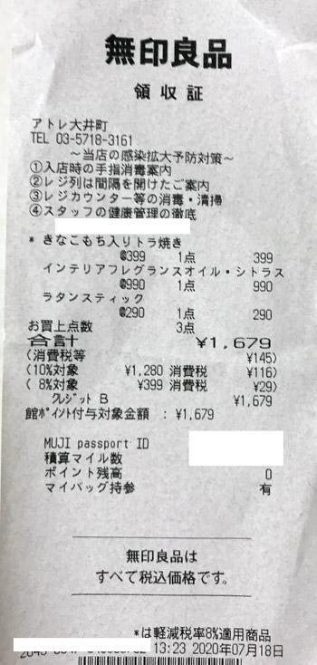 無印良品 アトレ大井町 2020/7/18 のレシート