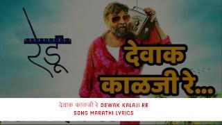 देवाक काळजी रे Dewak Kalaji Re Song Marathi Lyrics