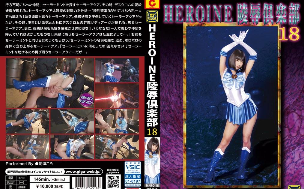 MNFC-18 Heroine Give up Membership 18 Sailor Aqua Give up Coaching