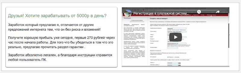 Мошеннический сайт usdmoney.ru – Отзывы, развод!