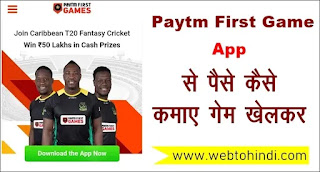Paytm first game app se paise kaise kamaye game khelkar paytm first app download