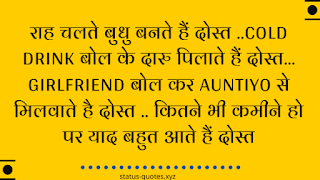 Friendship Day 2020 quotes