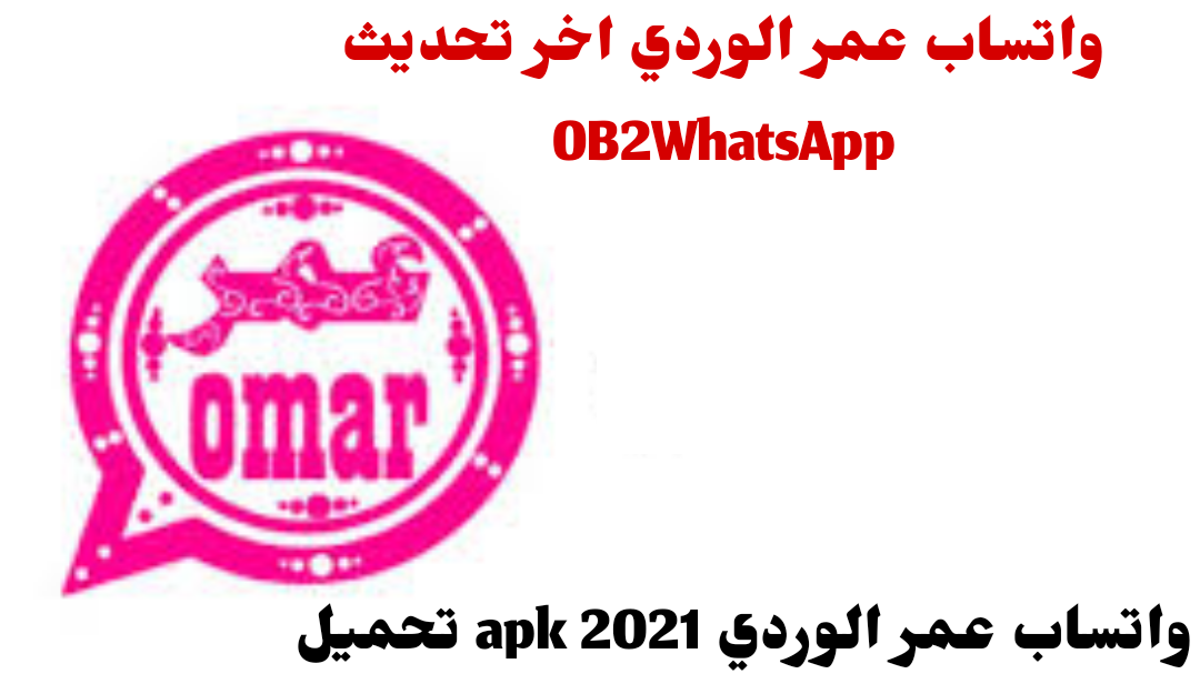 تحميل برنامج واتساب عمر