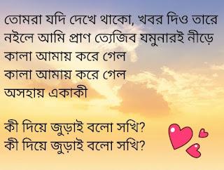 Krishno Preme Pora Deho Lyrics
