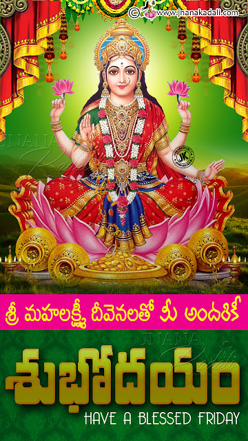 telugu images, good morning greetings in telugu, online telugu subhodayam