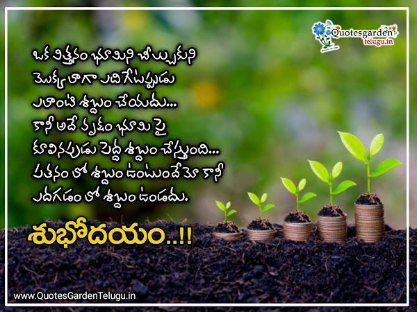 best Telugu mesmerizing inspirational life quotes