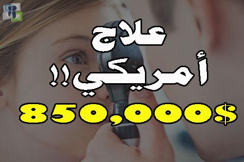 علاج أمريكي للعمى ب 850 ألف دولار