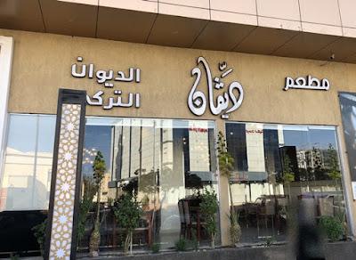مطعم ديفان الطائف | المنيو ورقم الهاتف والعنوان