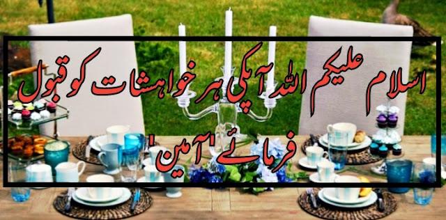 Eid Mubarak in urdu 2020 images