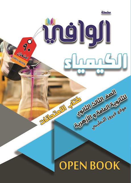 تحميل كتاب الوافي مراجعة نهائية في الكيمياء للصف الثالث الثانوي 2021