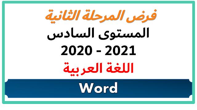 فرض المرحلة الثانية المستوى السادس 2020 2021  اللغة العربية وفق المنهاج الجديد و المنقح