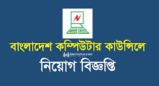 নিয়োগ বিজ্ঞপ্তি - বাংলাদেশ কম্পিউটার কাউন্সিল