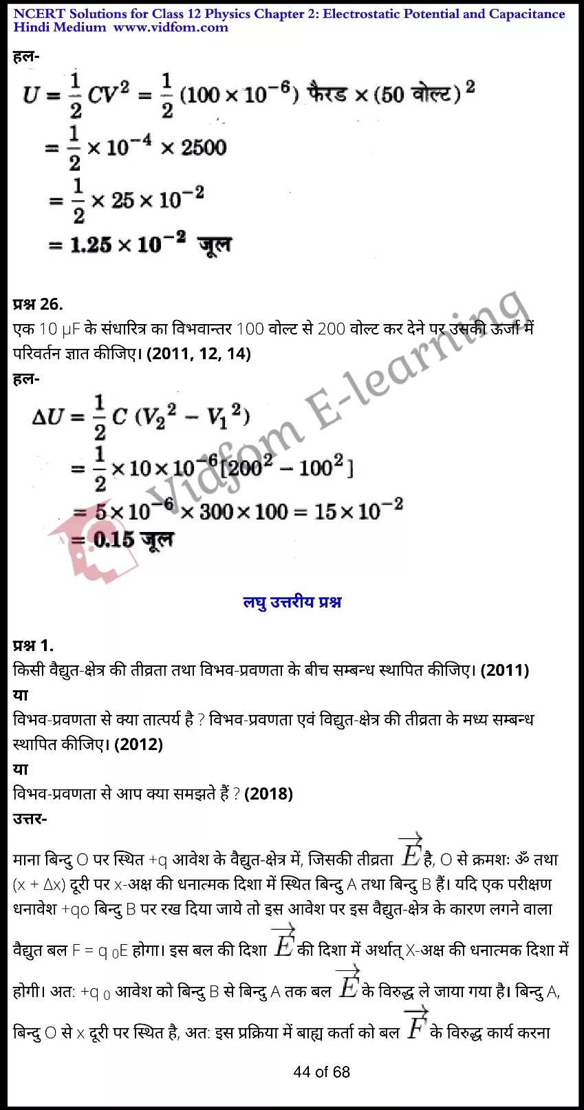 class 12 physics chapter 2 light hindi medium 44