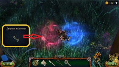 магнитом ищем дверной молоточек в траве в игре затерянные земли 6