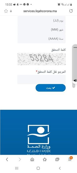 تحميل جواز التلقيح jawaz talkih ضد فيروس كورونا المستجد