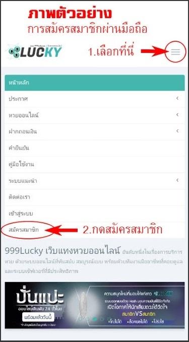 วิธีสมัครสมาชิกเว็บซื้อหวย999LUCKY ตัวอย่างการสมัครสมาชิกแทงหวยออนไลน์กับ 999ลัคกี้