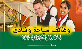 وظائف شاغرة في السعودية بتاريخ اليوم وظائف سياحة وفنادق