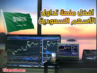 ماهي أفضل منصة تداول الأسهم في السعودية ؟