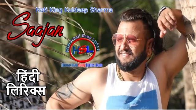 Saajan Himachali Song Lyrics - Kuldeep Sharma : साजन