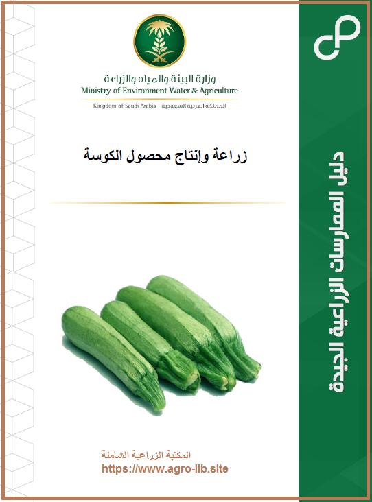 كتاب : الدليل العملي في زراعة و انتاج محصول الكوسة