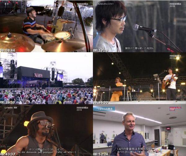 [TV-Variety] くるり – 京都音楽博覧会 2016 (NHK BS Premium 2016.10.23)
