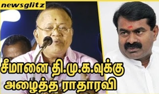 Radha Ravi Call Seeman as his Younger Brother | DMK