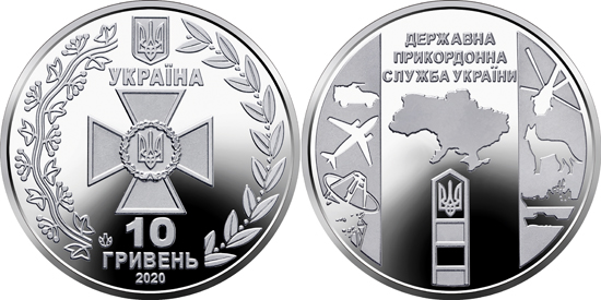 Ukraine 10 hryvnia 2020 - State Border Guard Service