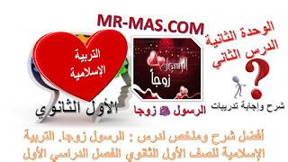 أفضل شرح وملخص لدرس الرسول زوجا. التربية الإسلامية للصف الأول الثانوي الفصل الدراسي الأول