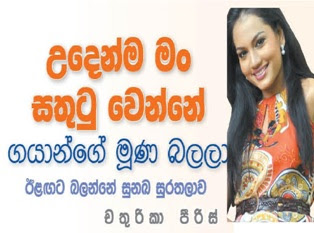 chat with Chathurika peiris