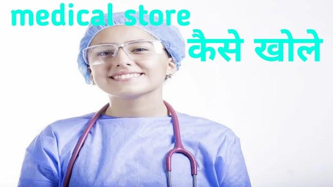 medical store kaise khole और पैसे कैसे कमाए