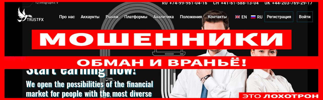 Мошеннический сайт trustfx.io/ru – Отзывы, развод. TRUSTFX мошенники