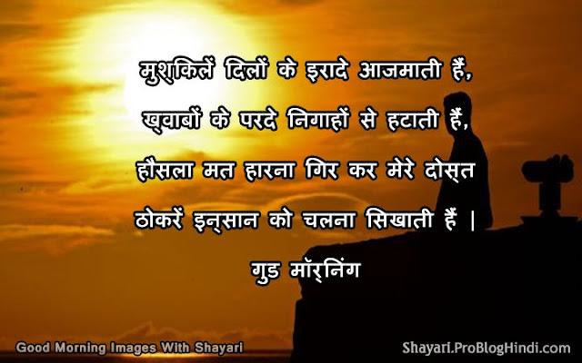 good morning image shayari ke sath