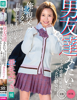 MKON-026 My Eyes Have Changed Since I Witnessed A Childhood Friend Who Was Like A Boyfriend And Was Not Loved Having Sex With My Father Mitsuki Aya