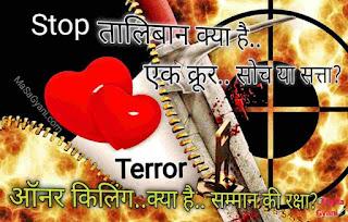 Taliban kya hai and honour killing