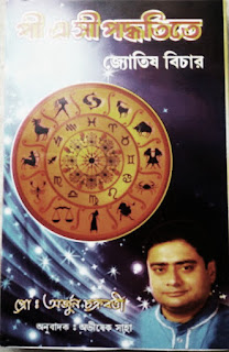 new-book-on-astrology