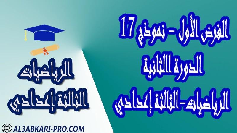 تحميل الفرض الأول - نموذج 17 - الدورة الثانية مادة الرياضيات الثالثة إعدادي تحميل الفرض الأول - نموذج 17 - الدورة الثانية مادة الرياضيات الثالثة إعدادي تحميل الفرض الأول - نموذج 17 - الدورة الثانية مادة الرياضيات الثالثة إعدادي