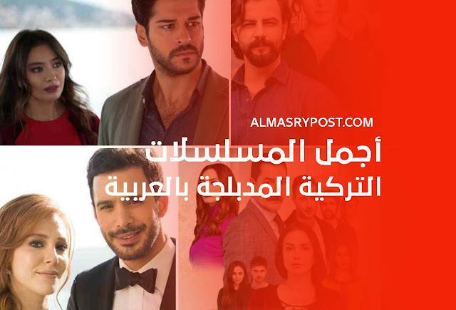 أجمل المسلسلات التركية المدبلجة