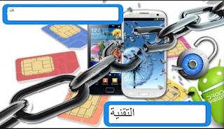 تحميل ملفات فك شفرة لأغلب الهواتف UNLOCK SAMSUNG - LG - ZTE - Motorola - HTC - CDMA - GSM - FREE