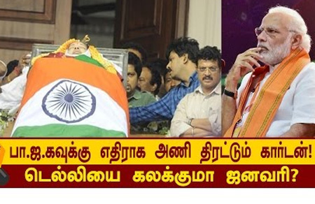 Sasikala and team plan to form alliance against BJP. Will Sasikala turn the tables in Jan?