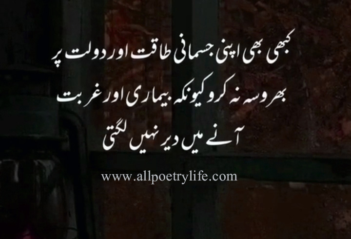 Best Urdu Poetry for Whatsapp status, very sad poetry in Urdu images, beautiful poetry in Urdu| udas poetry, dard poetry, broken heart quotes in Urdu, best quotes in Urdu for WhatsApp, sad Poetry In urdu, Sad Shayari urdu, Dard Poetry, Urdu Poetry, Sad Poetry, Sad poetry in urdu, best urdu poetry, Bewafa poetry, Best urdu poetry, Best poetry, Poetry online, Sad poetry in urdu 2 lines, Heart touching poetry, Sad poetry in English, Urdu poetry in urdu, Sad love poetry,Poetry in urdu 2 lines,Very sad poetry,