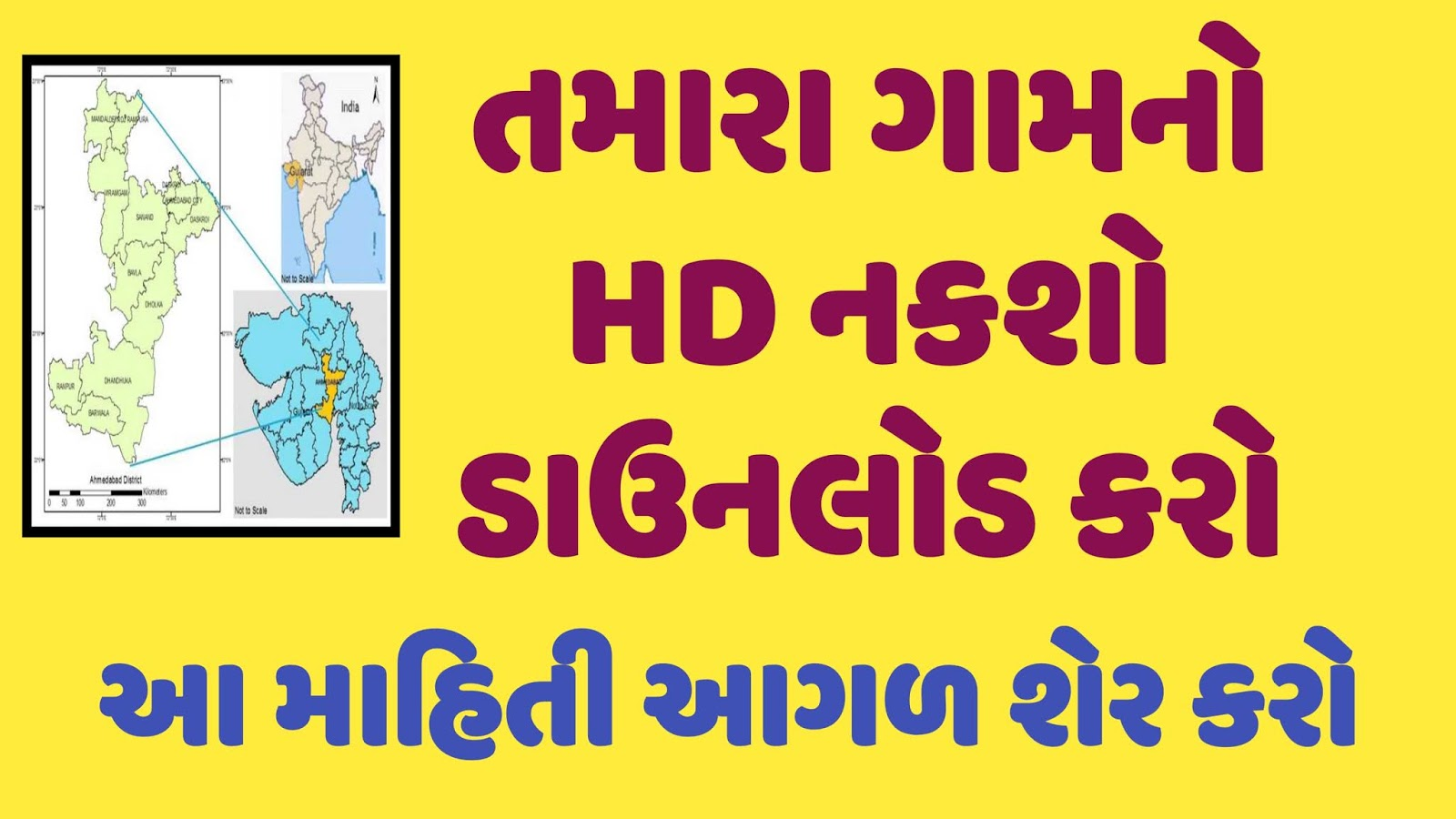 Village Maps of Gujarat | Download / View Your Village Map