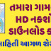 Village Maps of Gujarat | Download Your Village Map
