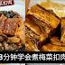 《来煮家常便饭 COOK AT HOME》 待在家学煮什么吃? 3分钟学会做住家式梅菜扣肉!内附食谱!